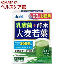乳酸菌+酵素 大麦若葉(60袋入)【spts15】