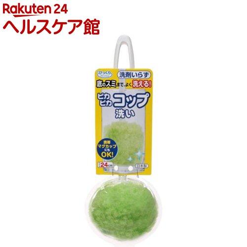 びっくりフレッシュ ピカピカコップ洗い グリーン(1本入)【びっくりフレッシュ】