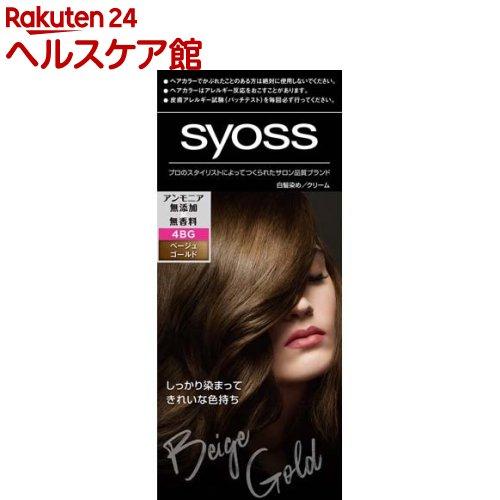 サイオス ヘアカラークリーム 4BG ベージュゴールド(1セット)【サイオス(syoss)】