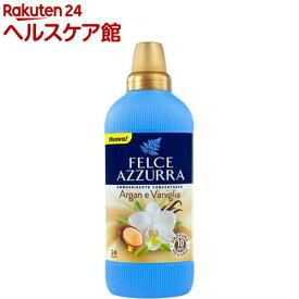 フェルチェアズーラ 濃縮ソフナー アルガン&バニラ(600ml)【フェルチェアズーラ(FELCE AZZURRA)】