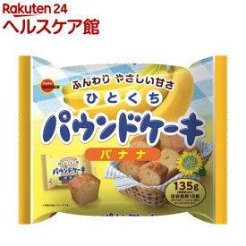 ブルボン ひとくちパウンドケーキ バナナ(135g)【ブルボン】