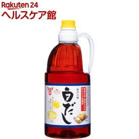 フンドーキン 料亭の味 白だし(1.5L)【フンドーキン】