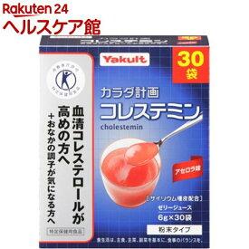 ヤクルト カラダ計画 コレステミン(6g*30袋入)【カラダ計画】