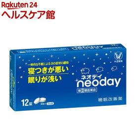【第(2)類医薬品】ネオデイ(12錠)【ネオデイ】