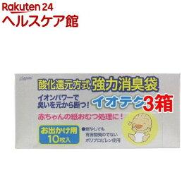 強力消臭袋 イオテクト(10枚入*3コセット)