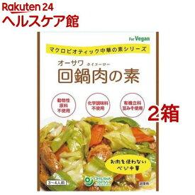 オーサワ回鍋肉の素(100g*2コセット)【オーサワ】