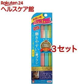 磨きやすい歯ブラシ フラット毛 LT-34 スリム(3本入*3コセット)