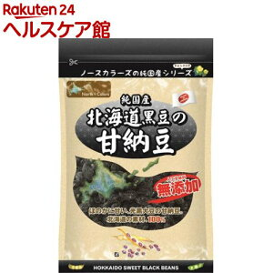 【訳あり】ノースカラーズ 純国産 北海道黒豆の甘納豆(95g)