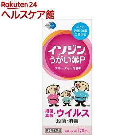 【第3類医薬品】イソジンうがい薬P(120mL)【イソジン】