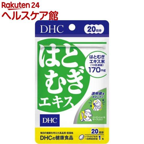 DHC はとむぎエキス 20日分(20粒)【1_k】【DHC サプリメント】