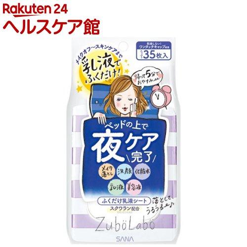 ズボラボ 夜用ふき取り乳液シート(35枚入)【ズボラボ】