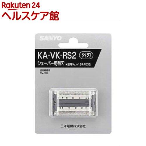 SANYO メンズシェーバー替刃(外刃) KA-VK-RS2(1コ入)【SANYO(三洋電機)】