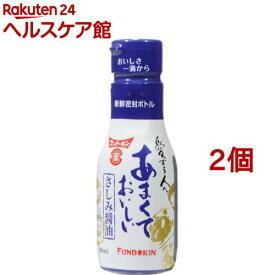 フンドーキン あまくておいしいさしみ醤油(200mL*2コセット)【フンドーキン】