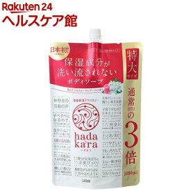 ハダカラ ボディソープ フローラルブーケの香り 詰替 特大(1080mL)【ハダカラ(hadakara)】