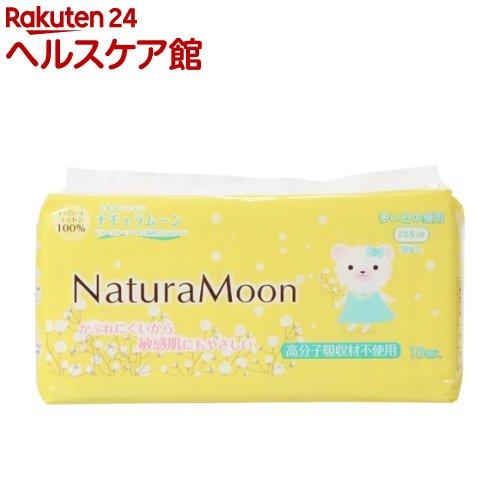 ナチュラムーン 生理用ナプキン 多い日の昼用 羽なし(18コ入)【ナチュラムーン】