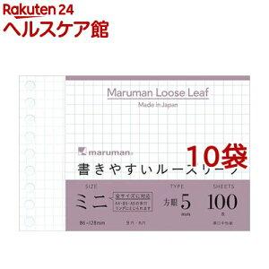 書きやすいルーズリーフ ミニ B7変型 5mm 方眼罫 L1432(100枚入*10袋セット)【書きやすいルーズリーフ】
