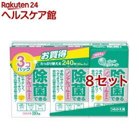 エリエール 除菌できるノンアルコールタオル つめかえ用(80枚*3個パック入*8セット)【エリエール】