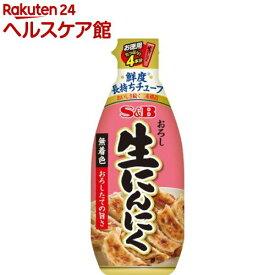 S&B おろし生にんにく(175g)【more30】