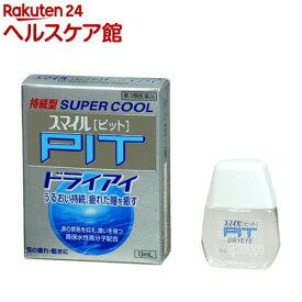 【第3類医薬品】スマイルピット ドライアイ(13ml)【more20】【スマイル】