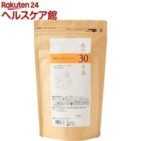 私の30日茶 温巡ジンジャーブレンド(90包)【生活の木】