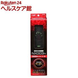 サーモスタット NX003N(1コ入)【GEX(ジェックス)】