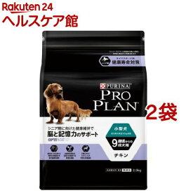 プロプラン 超小型犬・小型犬 9歳以上の成犬用(2.5kg*2コセット)【プロプラン(ProPlan)】[ドッグフード]