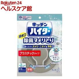 キッチンハイター 排水口除菌ヌメリとり 本体 プラスチックタイプ(1個)【ハイター】