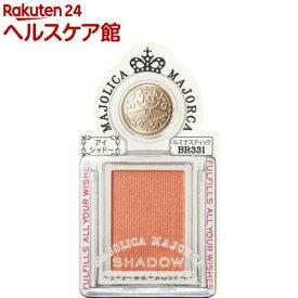 資生堂 マジョリカ マジョルカ シャドーカスタマイズ ルミナスティック BR331(1g)【マジョリカ マジョルカ】