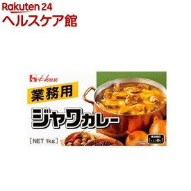 ハウス食品 ジャワカレー 業務用(1kg)【spts2】【ジャワカレー】