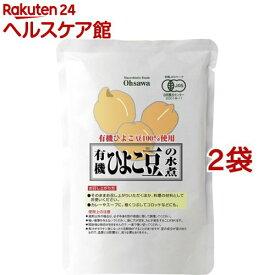 オーサワ 有機ひよこ豆の水煮(230g*2コセット)【オーサワ】