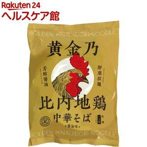 黄金乃比内地鶏中華そば(120g*3個入)