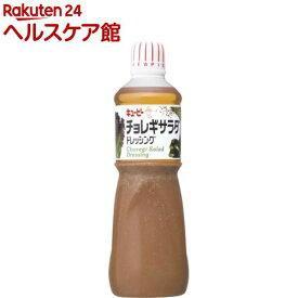 キユーピー 業務用 チョレギサラダ ドレッシング(1000mL)【キユーピー】