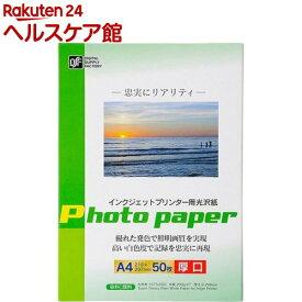 インクジェットプリンター用 光沢紙 A4 50枚 厚口 PA-CG2-A4/50(50枚入)【OHM】