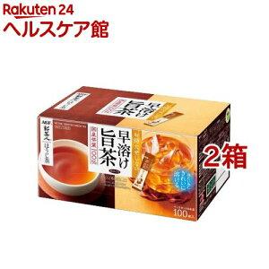 新茶人 早溶け旨茶 こうばしほうじ茶 スティック(0.8g*100本入*2箱セット)【AGF(エージーエフ)】