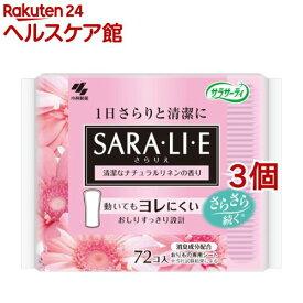 サラサーティ サラリエ 清潔なナチュラルリネンの香り(72コ入*3コセット)【サラサーティ】