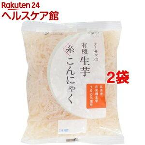 オーサワの有機生芋糸こんにゃく(180g*2コセット)【オーサワ】