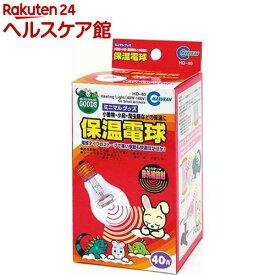 ミニマルグッズ 保温電球(40W)【ミニマルグッズ】