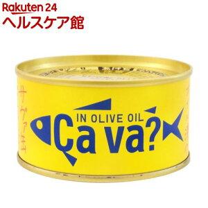 岩手県産 サヴァ缶 国産サバのオリーブオイル漬け(170g)[さば]