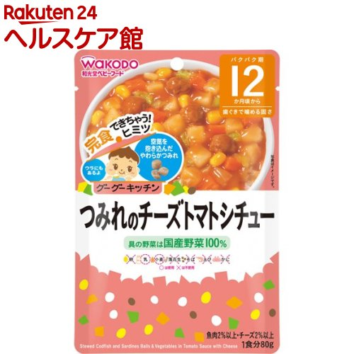 和光堂 グーグーキッチン つみれのチーズトマトシチュー 12ヵ月〜(80g)【グーグーキッチン】