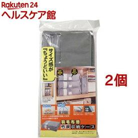 羽毛布団専用 竹炭収納ケース(2個セット)