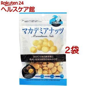クラウンフーヅ マカデミアナッツ(45g*2コセット)【クラウンフーヅ】
