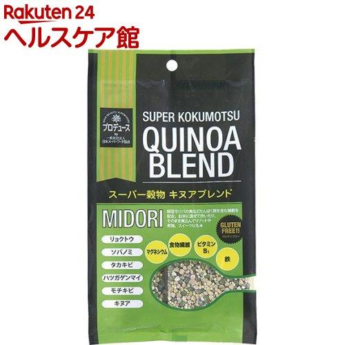 スーパー穀物 キヌアブレンド MIDORI(5袋入)