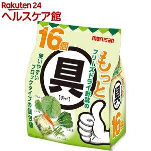 マルサン もっと フリーズドライ野菜の具(16個入)【マルサン】