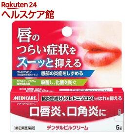 【第(2)類医薬品】メディケア デンタルピルクリーム(5g)【メディケア】