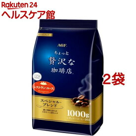 マキシム ちょっと贅沢な珈琲店 レギュラーコーヒー スペシャルブレンド(1000g*2袋セット)
