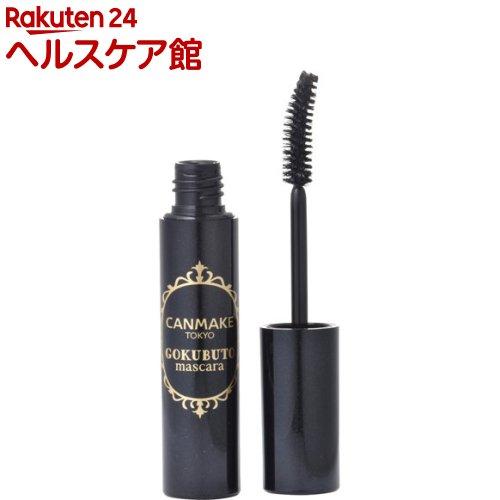 キャンメイク(CANMAKE) ゴクブトマスカラ 01 スーパーブラック(1本入)【キャンメイク(CANMAKE)】