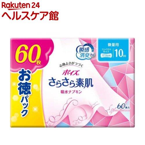 ポイズライナー さらさら吸水スリム 微量用(60枚入)【ポイズ】