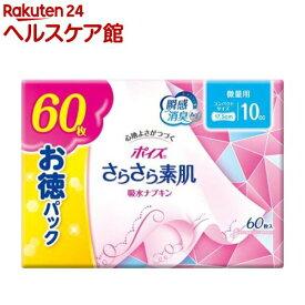 ポイズ さらさら素肌 吸水ナプキン ポイズライナー 微量用 10cc(60枚入)【ポイズ】