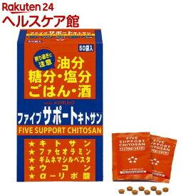 ファイブサポートキトサン (ファセオラミン含有)(8粒*50袋入)【メタボリック】