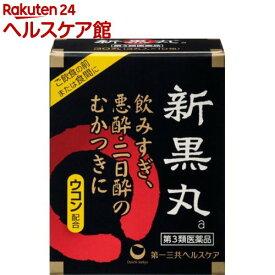 【第3類医薬品】新黒丸a(10包入)【more20】【黒丸】